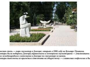 Украинская степь — парк скульптур в Донецке; открыт в 2006 году на бульваре П
