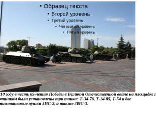 В 2010 году в честь 65-летия Победы в Великой Отечественной войне на площадке