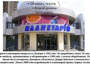 Первый планетарий открылся в Донецке в 1962 году. Он проработал менее 30 лет,