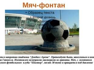 """Находится напротив стадиона """"Донбасс-Арена"""". Претендует быть занесенным в кни"""