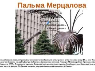 Это необычное, стальное растение изготовлено донбасскими кузнецами из куска р