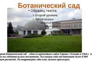 Донецкий ботанический сад - один из крупнейших садов Европы. Основан в 1964 г