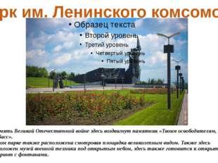 В память Великой Отечественной войне здесь воздвигнут памятник «Твоим освобод