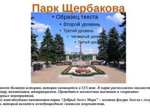 Парк имеет богатую историю, которая начинается в XIX веке. В парке расположен