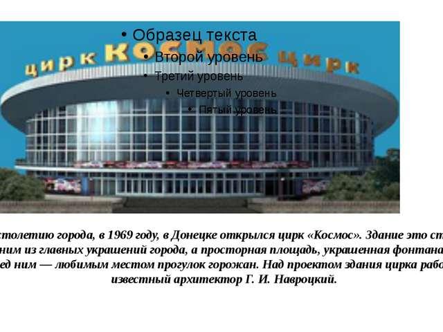 К столетию города, в 1969 году, в Донецке открылся цирк «Космос». Здание это...