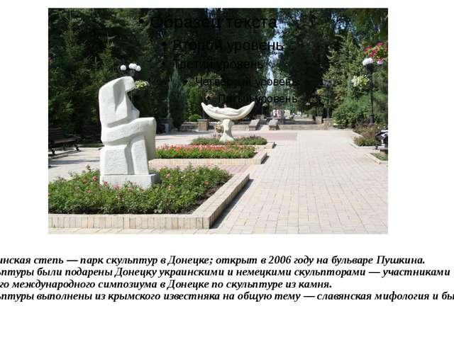 Украинская степь — парк скульптур в Донецке; открыт в 2006 году на бульваре П...