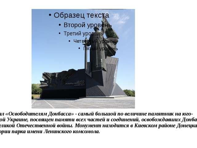 Мемориал «Освободителям Донбасса» - самый большой по величине памятник на юго...