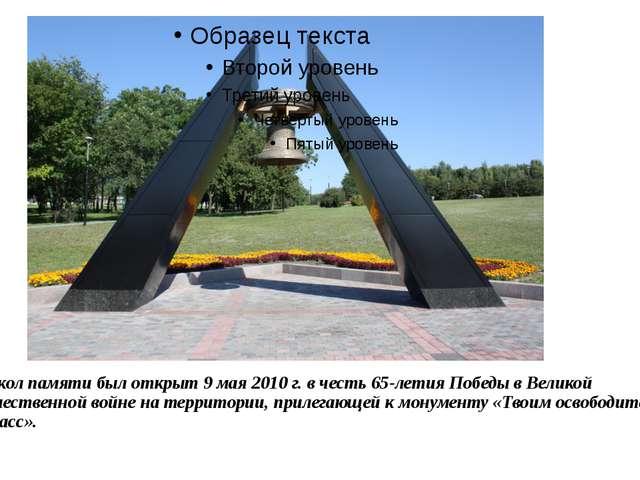 Колокол памяти был открыт 9 мая 2010 г. в честь 65-летия Победы в Великой Оте...