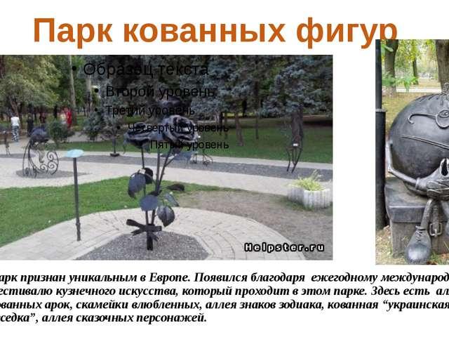 Парк признан уникальным в Европе. Появился благодаря ежегодному международном...