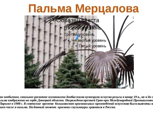 Это необычное, стальное растение изготовлено донбасскими кузнецами из куска р...
