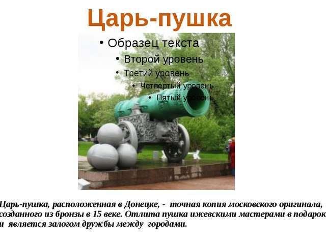 Царь-пушка, расположенная в Донецке, - точная копия московского оригинала, со...