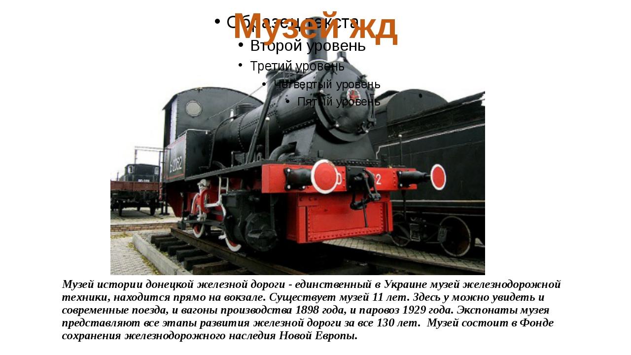 Музей истории донецкой железной дороги - единственный в Украине музей железно...