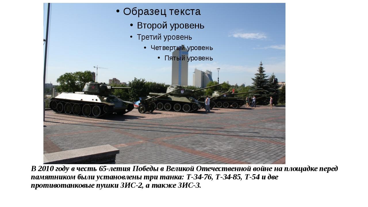 В 2010 году в честь 65-летия Победы в Великой Отечественной войне на площадке...