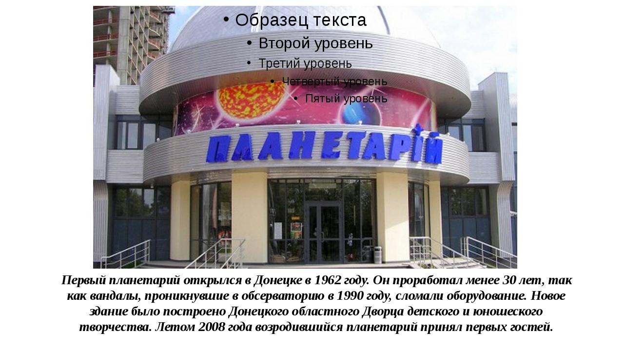 Первый планетарий открылся в Донецке в 1962 году. Он проработал менее 30 лет,...