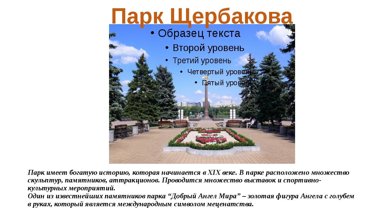 Парк имеет богатую историю, которая начинается в XIX веке. В парке расположен...