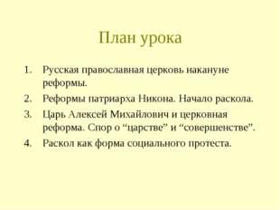 План урока Русская православная церковь накануне реформы. Реформы патриарха Н