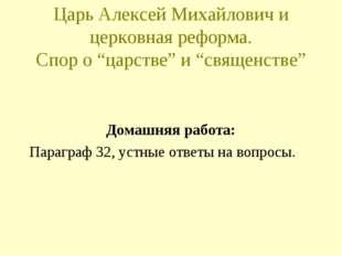 """Царь Алексей Михайлович и церковная реформа. Спор о """"царстве"""" и """"священстве"""""""