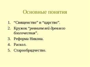 """Основные понятия """"Священство"""" и """"царство"""". Кружок """"ревнителей древлего благоч"""
