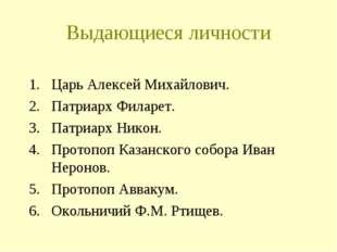 Выдающиеся личности Царь Алексей Михайлович. Патриарх Филарет. Патриарх Никон