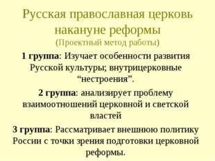Русская православная церковь накануне реформы (Проектный метод работы) 1 груп