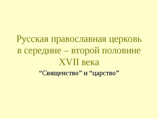 """Русская православная церковь в середине – второй половине XVII века """"Священст..."""
