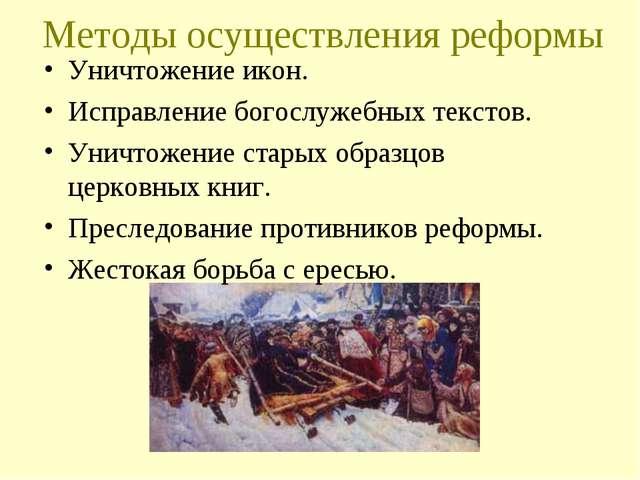 Методы осуществления реформы Уничтожение икон. Исправление богослужебных текс...