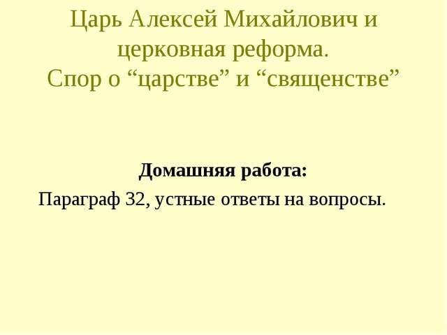 """Царь Алексей Михайлович и церковная реформа. Спор о """"царстве"""" и """"священстве""""..."""