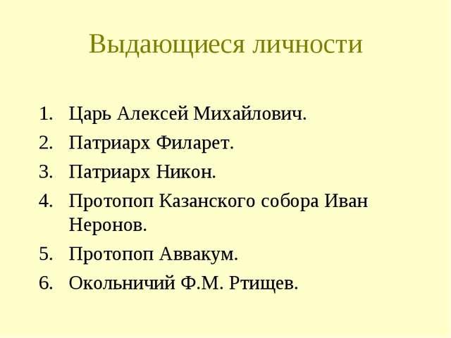 Выдающиеся личности Царь Алексей Михайлович. Патриарх Филарет. Патриарх Никон...
