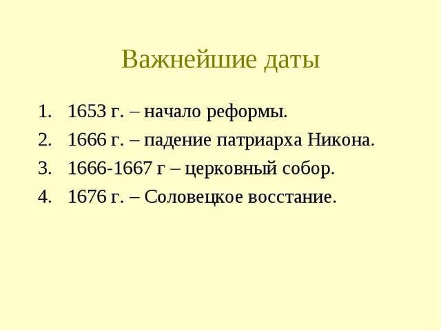 Важнейшие даты 1653 г. – начало реформы. 1666 г. – падение патриарха Никона....