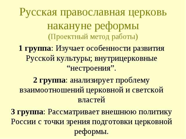 Русская православная церковь накануне реформы (Проектный метод работы) 1 груп...