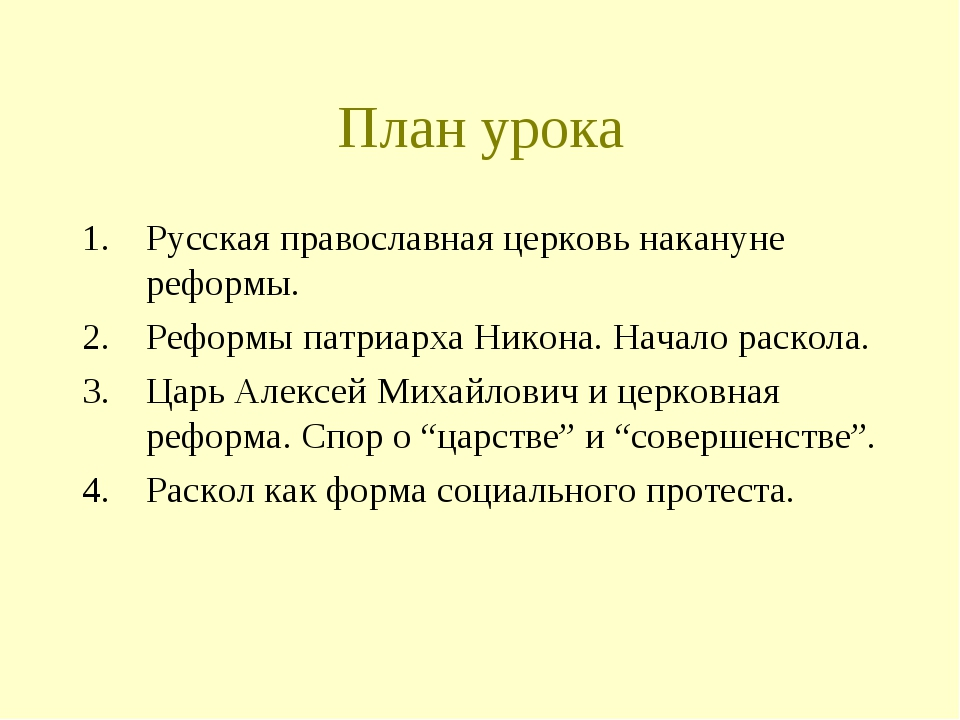 План урока Русская православная церковь накануне реформы. Реформы патриарха Н...
