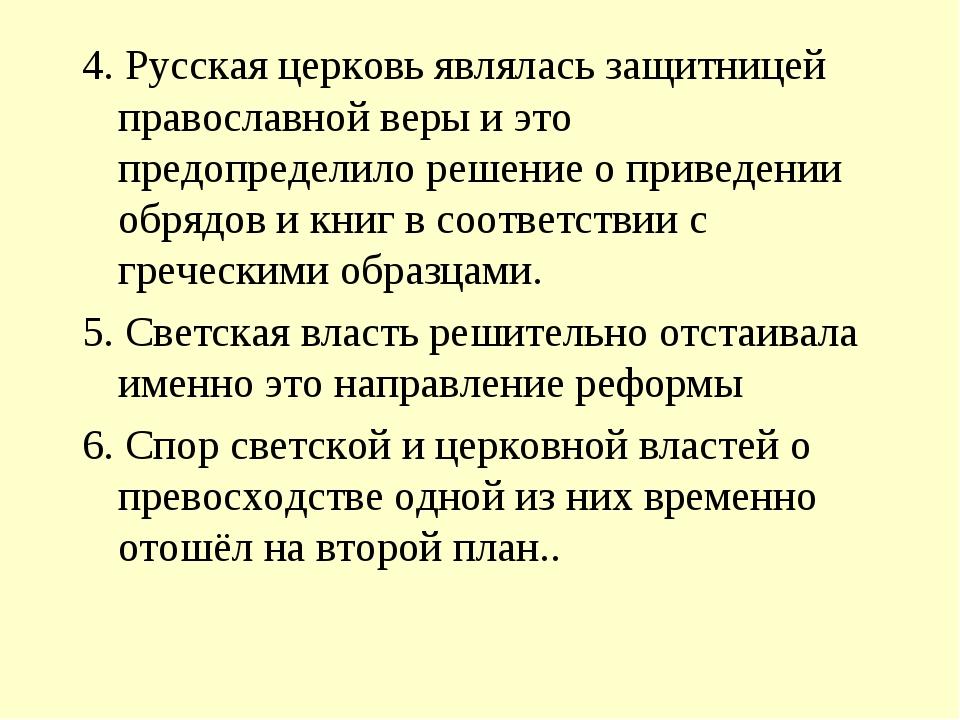 4. Русская церковь являлась защитницей православной веры и это предопределило...