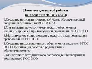 План методической работы по введению ФГОС ООО: Создание нормативно-правовой б