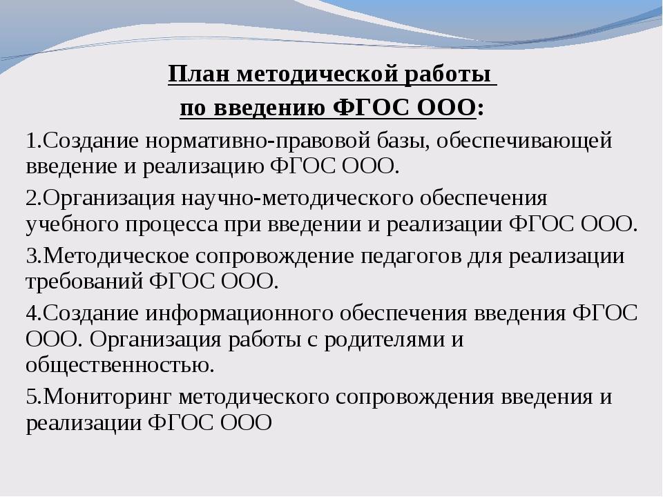 План методической работы по введению ФГОС ООО: Создание нормативно-правовой б...