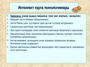 Интеллект карта технологиялары Эмфазаны (назар аудару) пайдалану (грек сөзі.