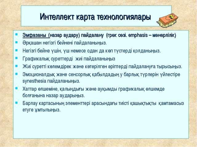 Интеллект карта технологиялары Эмфазаны (назар аудару) пайдалану (грек сөзі....