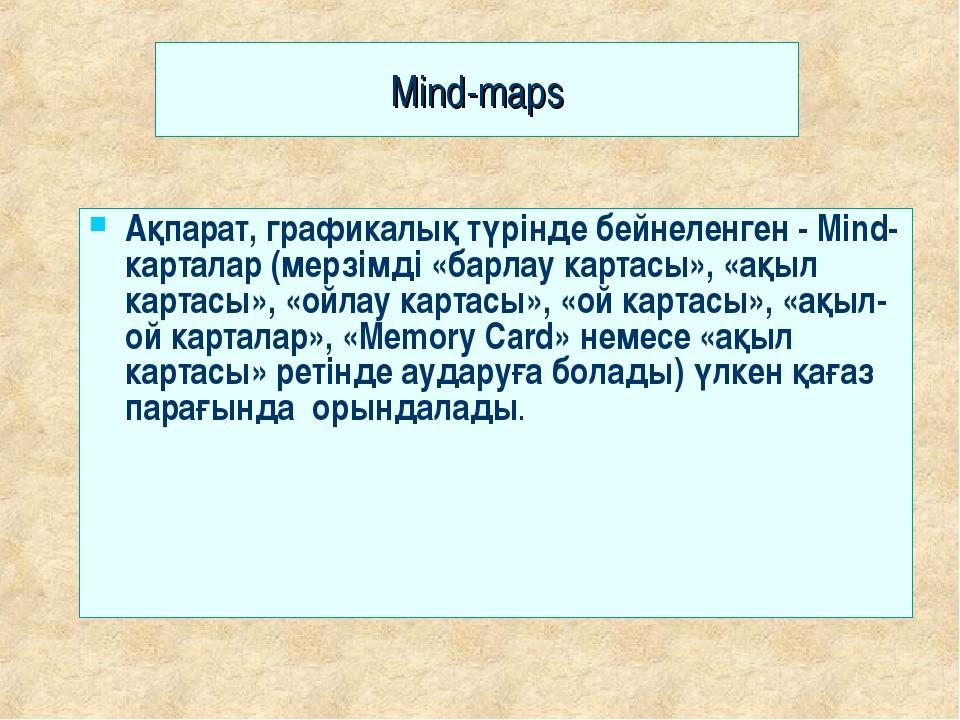 Mind-maps Ақпарат, графикалық түрінде бейнеленген - Mind-карталар (мерзімді «...
