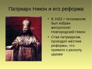 Патриарх Никон и его реформа В 1652 г патриархом был избран митрополит Новгор