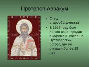 Протопоп Аввакум Отец старообрядчества В 1667 году был лишен сана, предан ана