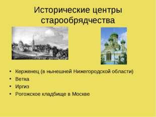 Исторические центры старообрядчества Керженец (в нынешней Нижегородской облас
