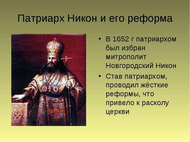 Патриарх Никон и его реформа В 1652 г патриархом был избран митрополит Новгор...