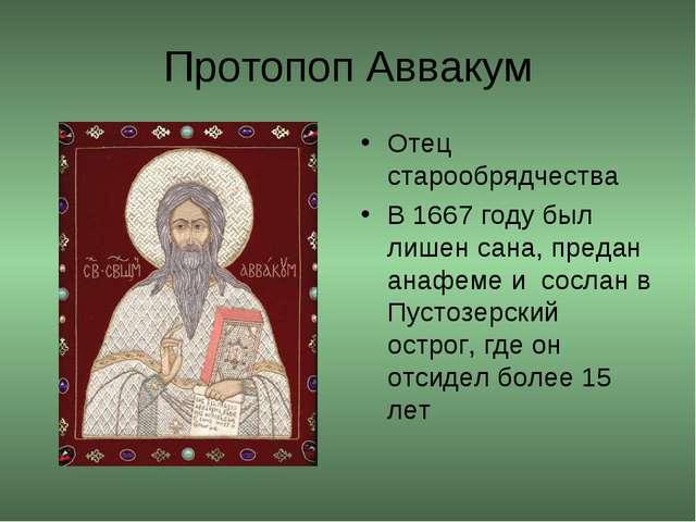 Протопоп Аввакум Отец старообрядчества В 1667 году был лишен сана, предан ана...