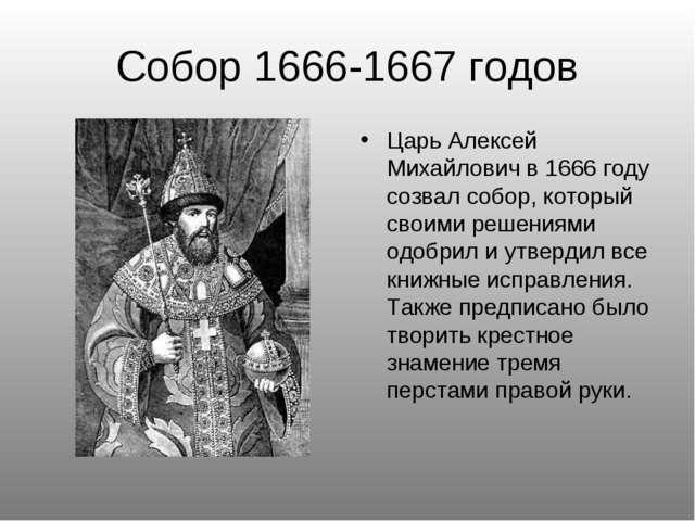 Собор 1666-1667 годов Царь Алексей Михайлович в 1666 году созвал собор, котор...