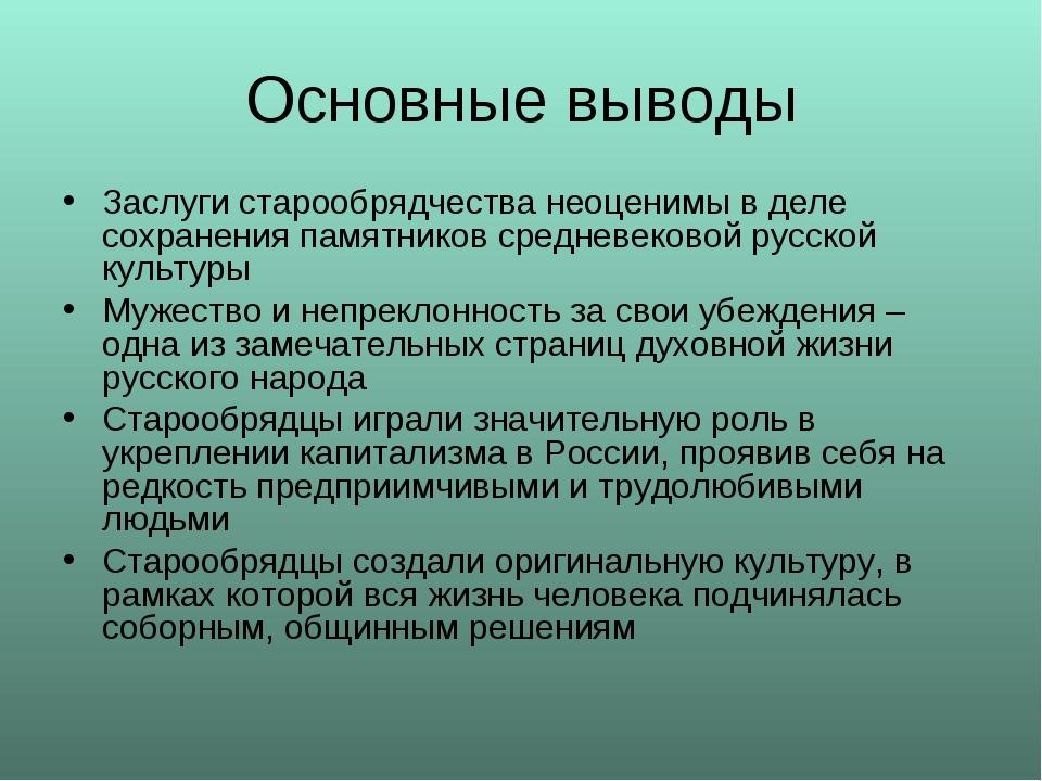 Основные выводы Заслуги старообрядчества неоценимы в деле сохранения памятник...