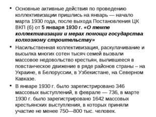 Основные активные действия по проведению коллективизации пришлись на январь —