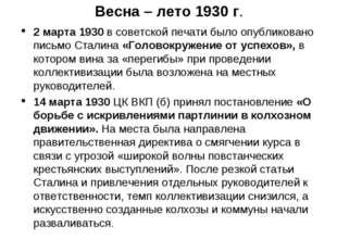 Весна – лето 1930 г. 2 марта 1930 в советской печати было опубликовано письмо