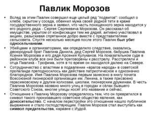 """Павлик Морозов Вслед за этим Павлик совершил еще целый ряд """"подвигов"""": сообщи"""