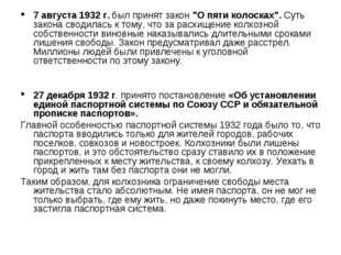 """7 августа 1932 г. был принят закон """"О пяти колосках"""". Суть закона сводилась к"""