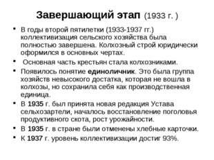 Завершающий этап (1933 г. ) В годы второй пятилетки (1933-1937 гг.) коллектив