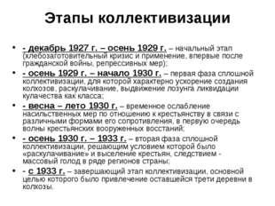 Этапы коллективизации - декабрь 1927 г. – осень 1929 г. – начальный этап (хле